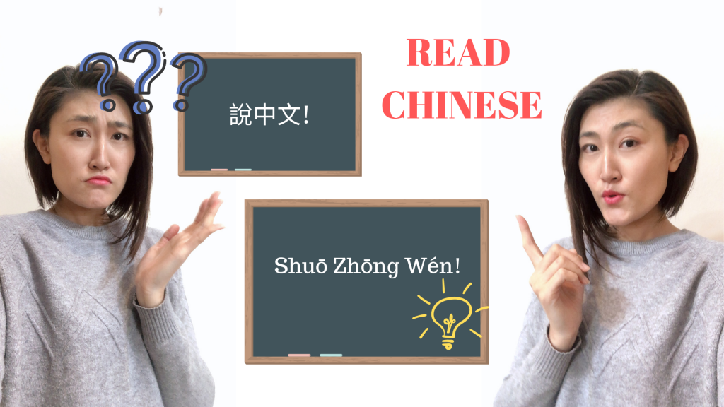 Chinese Characters are hard to recognize, much easier to read with Pinyin!